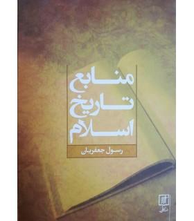کتاب منابع تاریخ اسلام