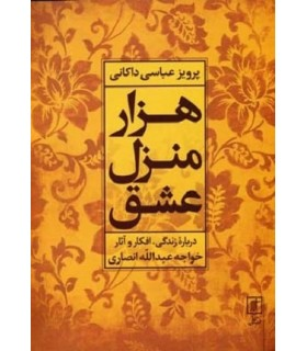 هزار منزل عشق (درباره زندگی،افکار و آثار خواجه عبدالله انصاری)