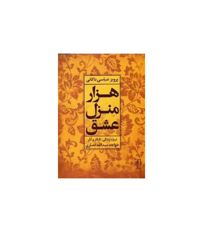 خرید کتاب هزار منزل عشق (درباره زندگی،افکار و آثار خواجه عبدالله انصاری)