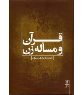 خرید کتاب قرآن و مساله زن