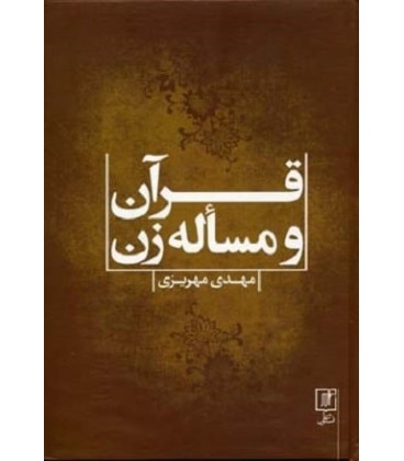 کتاب قرآن و مساله زن