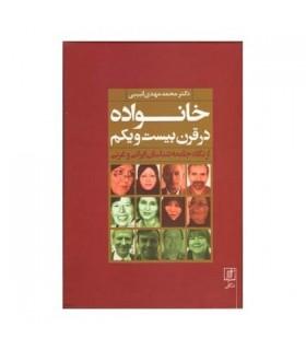کتاب خانواده در قرن بیست و یکم از نگاه جامعه شناسان ایرانی و غربی