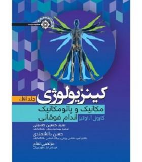 خرید کتاب کینزیولوژی 1 (مکانیک و پاتومکانیک اندام فوقانی)