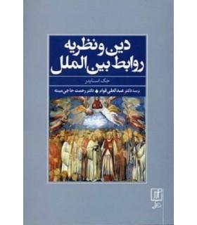 خرید کتاب دین و نظریه روابط بین الملل