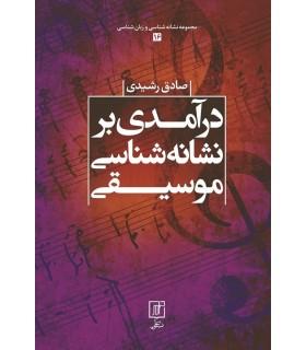 کتاب درآمدی بر نشانه شناسی موسیقی (مجموعه نشانه شناسی و زبان شناسی16)