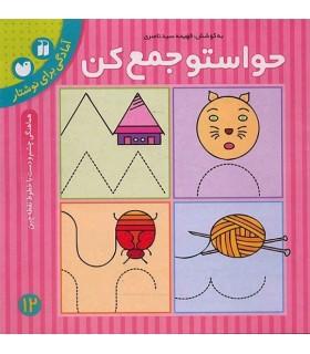 کتاب حواستو جمع كن12 (آمادگی برای نوشتار،هماهنگی چشم و دست با خطوط نقطه چين)