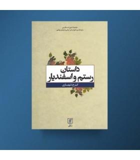 کتاب داستان رستم و اسفندیار (متون ادب فارسی)