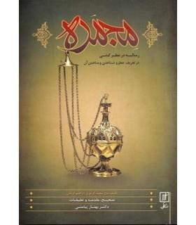 کتاب مجمره (رساله عطرکشی در تعریف عطر و شناختن و ساختن آن)