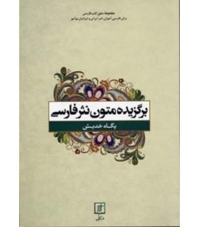 کتاب برگزیده متون نثر فارسی (متون ادب فارسی)