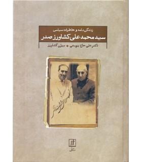 زندگی نامه و خاطرات سیاسی سید محمد علی کشاورز صدر