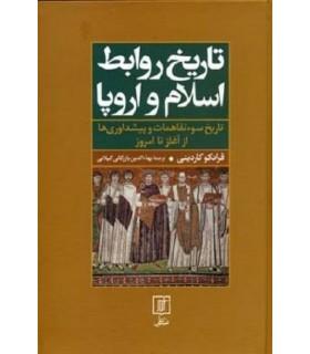 کتاب تاریخ روابط اسلام و اروپا (تاریخ سوءتفاهمات و پیشداوریها از آغاز تا امروز)