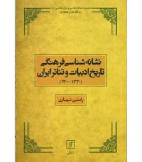 کتاب نشانه شناسی فرهنگی تاریخ ادبیات و تئاتر ایران (مجموعه نشانه شناسی و زبان شناسی20)