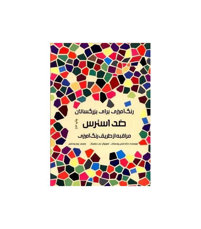 خرید کتاب رنگ آمیزی برای بزرگسالان (ضد استرس:مراقبه از طریق رنگ آمیزی)