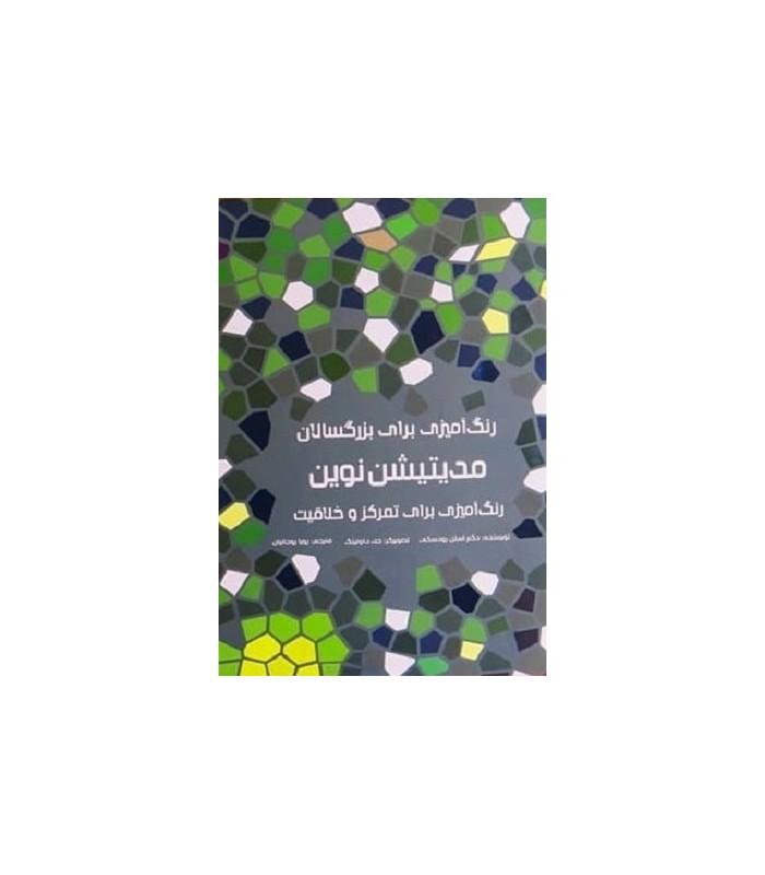 خرید کتاب رنگ آمیزی برای بزرگسالان (مدیتیشن نوین:رنگ آمیزی برای تمرکز و خلاقیت)