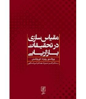 خرید کتاب مقیاس سازی در تحقیقات بازاریابی