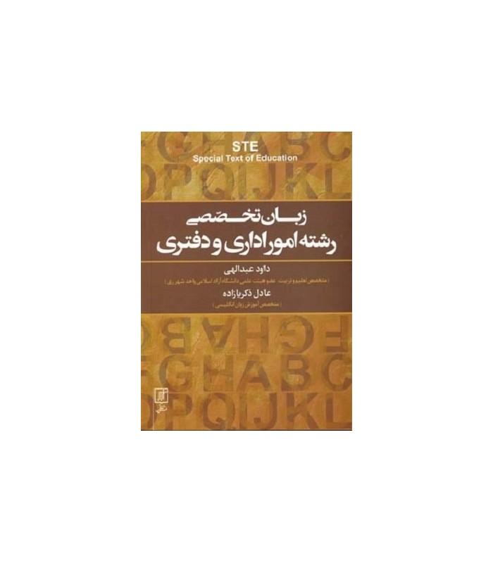خرید کتاب زبان تخصصی رشته امور اداری و دفتری (STE)،(2زبانه)