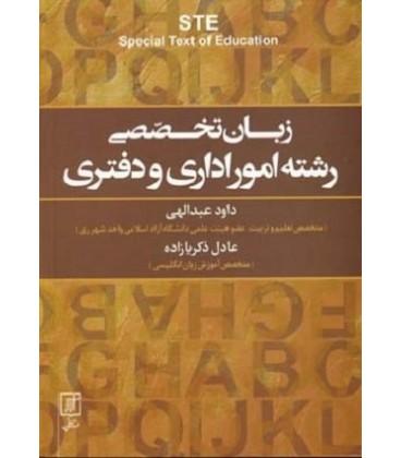 کتاب زبان تخصصی رشته امور اداری و دفتری (STE)،(2زبانه)