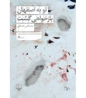 کتاب تو به اصفهان بازخواهی گشت (کتاب های قفسه ی آبی99)