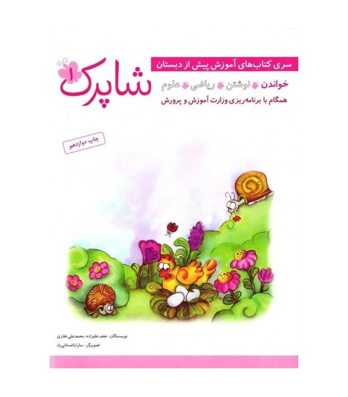خرید کتاب شاپرک 1 (خواندن:سری کتاب های آموزشی پیش از دبستان)