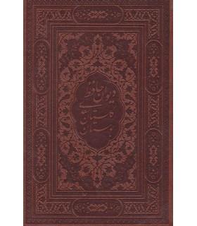 خرید کتاب دیوان حافظ،بوستان و گلستان سعدی