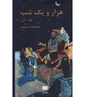کتاب هزار و یک شب (2جلدی)