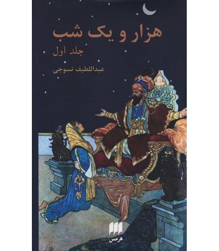 خرید کتاب هزار و یک شب (2جلدی)