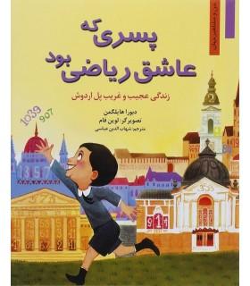 خرید کتاب من و مشاهیر جهان 3 (پسری که عاشق ریاضی بود:زندگی عجیب و غریب پل اردوش)