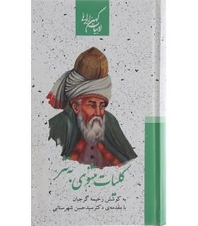 کلیات مثنوی به نثر (2جلدی)