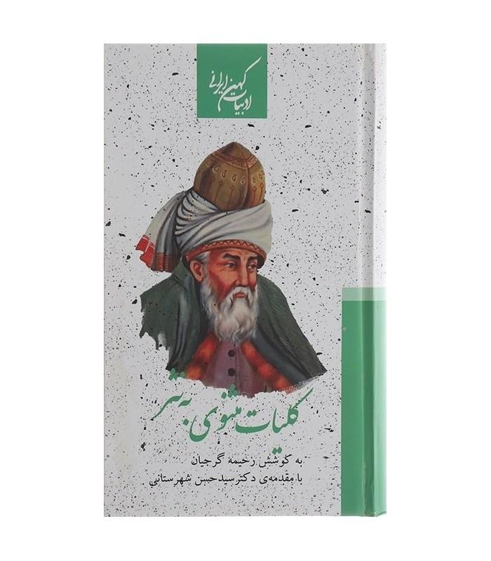 خرید کتاب کلیات مثنوی به نثر 2 جلدی زرکوب