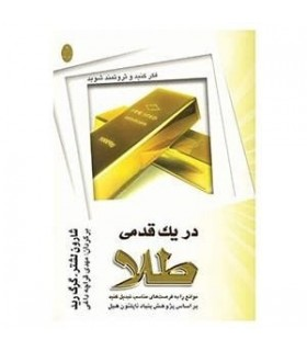 خرید کتاب در یک قدمی طلا (فکر کنید و ثروتمند شوید)