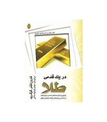 کتاب در یک قدمی طلا (فکر کنید و ثروتمند شوید)