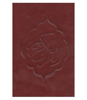 قرآن کریم (جزء سی ام)،(4رنگ،گلاسه،ترمو)