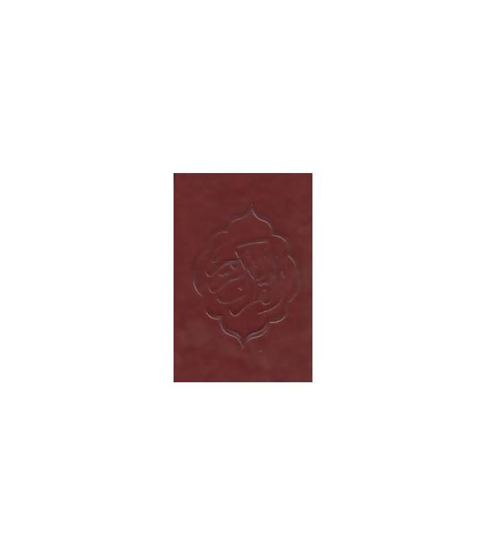 خرید کتاب قرآن کریم (جزء سی ام)،(4رنگ،گلاسه،ترمو)