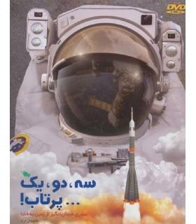 کتاب سه،دو،یک پرتاب! سفری هیجان انگیز از زمین به فضا