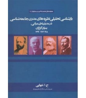 کتاب بازشناسی تحلیلی نظریه های مدرن جامعه شناسی در مدرنیته ی میانی:بنیان گذاران
