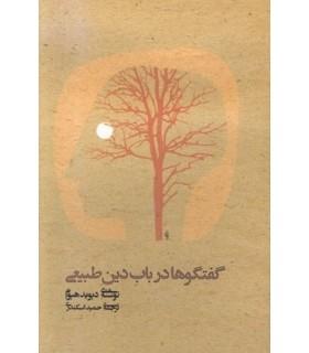 کتاب گفتگوها درباب دین طبیعی