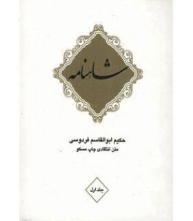 شاهنامه فردوسی (10جلدی)
