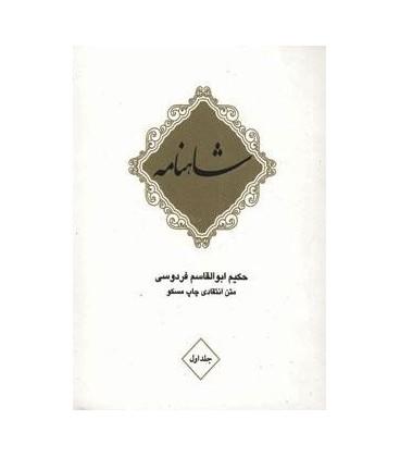 کتاب شاهنامه فردوسی (10جلدی)