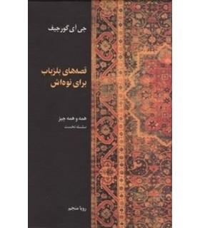 کتاب قصه های بلزباب برای نوه اش