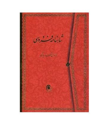 کتاب شاهنامه فردوسی (2جلدی)نشر ذهن آویز