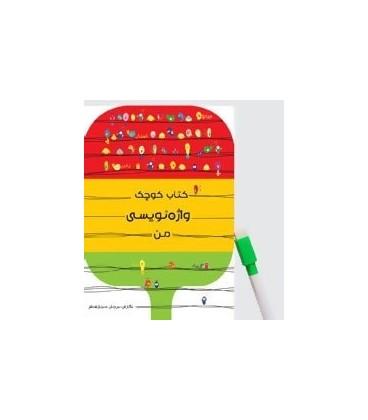 کتاب کوچک واژه نویسی من (همراه با ماژیک وایت بردی)،(گلاسه)