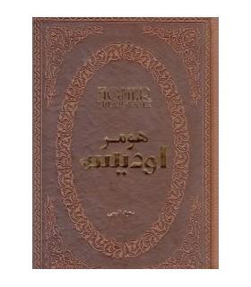 کتاب اودیسه نشر پارمیس