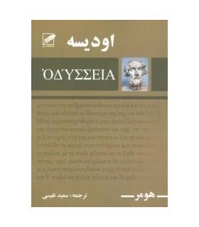 کتاب اودیسه نشر پر، الماس پارسیان