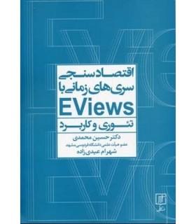 کتاب اقتصادسنجی سریها زمانی با EVIEWS تئوری و کاربرد