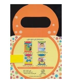 کتاب مجموعهی چشمی لپ ماچ ماچی (4جلدی،با جعبه)