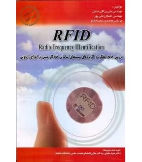 بررسی جامع عملکرد و کاربردهای سیستمهای شناسایی خودکار مبتنی بر امواج... (RFID)