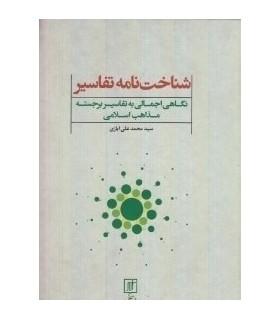 کتاب شناخت نامه تفاسیر (نگاهی اجمالی به تفاسیر برجسته مذاهب اسلامی)