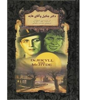 خرید کتاب دکتر جکیل و آقای هاید رابرت لویی استیونسن قیمت با تخفیف