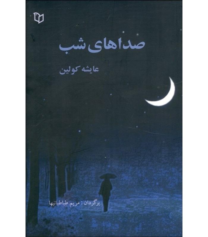 خرید کتاب صداهای شب