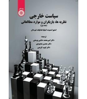 سیاست خارجی: نظریه ها، بازیگران و موارد مطالعاتی (جلد دوم)